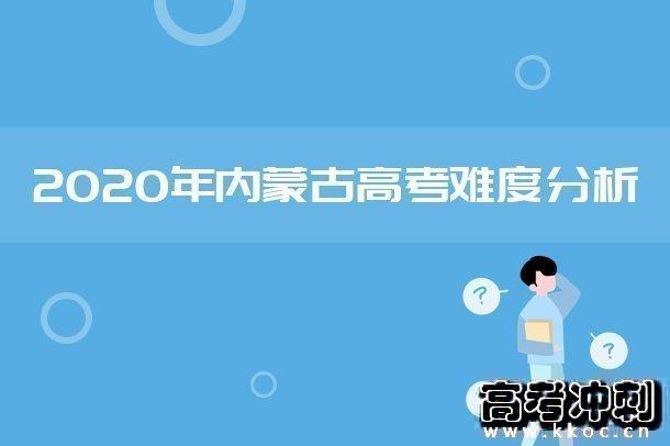 2020内蒙古高考英语难不难