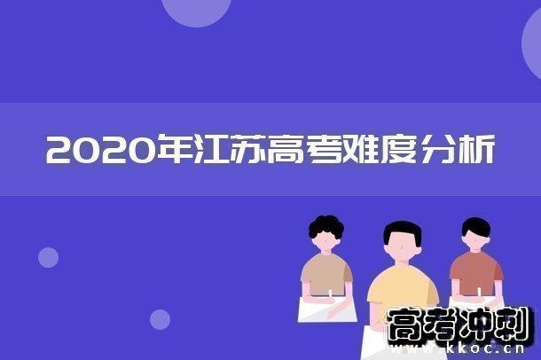 2020江苏高考物理难不难