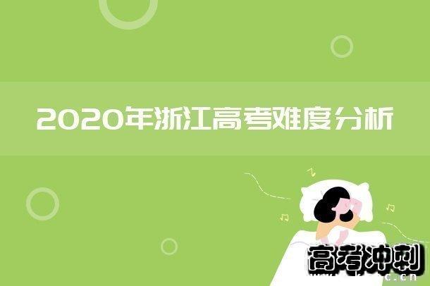 2020浙江高考物理难不难