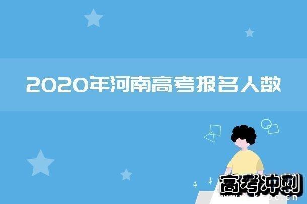 2020年河南高考报名人数及历年高考人数