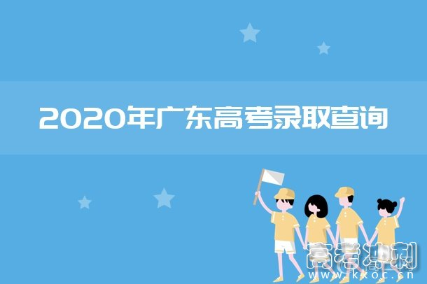 2020广东高考录取通知书发放时间