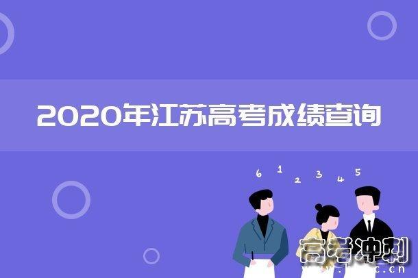 2020江苏高考查分数时间是什么时候