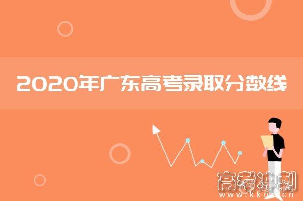 2020年广东高考本科分数线是多少