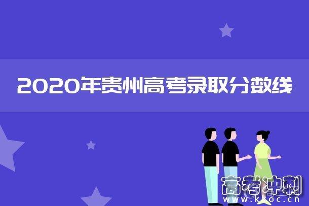 2020贵州高考二本分数线公布:文科463 理科384
