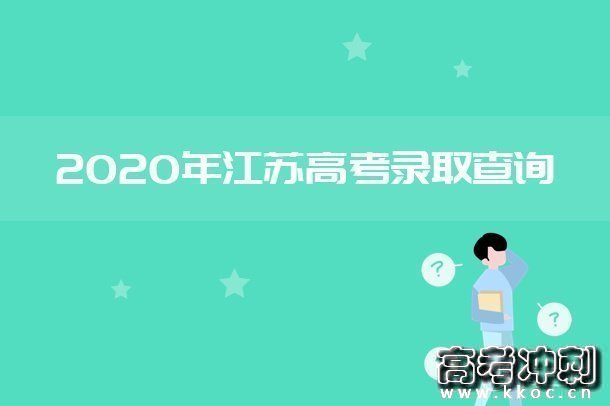 2020年江苏高考各批次录取时间