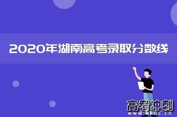 2020年湖南高考专科分数线是多少