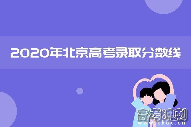 2020年北京高考专科分数线是多少