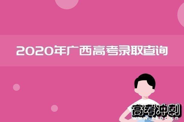 2020广西高考二本录取时间是什么时候