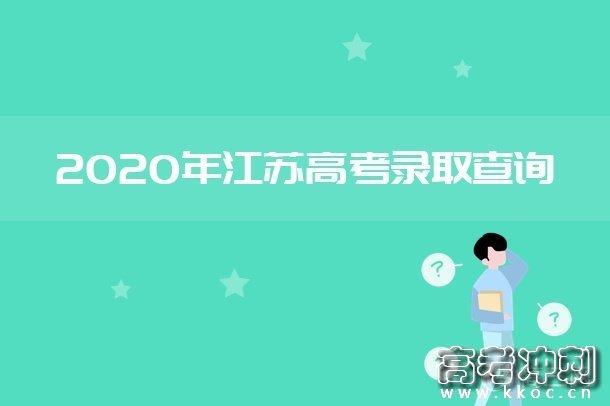 2020江苏高考录取通知书发放时间及查询入口