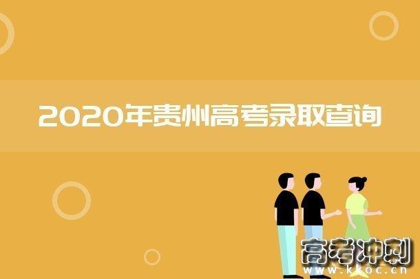 2020年贵州高考专科批次录取时间