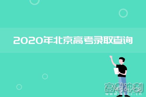 2020年北京高考录取查询时间及入口
