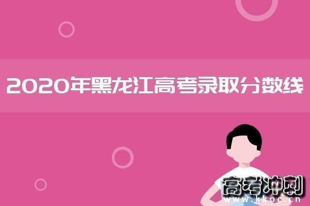 2020黑龙江高考本科提前批投档线公布