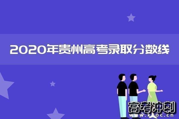2020贵州高考体育第一批本科院校投档分数线