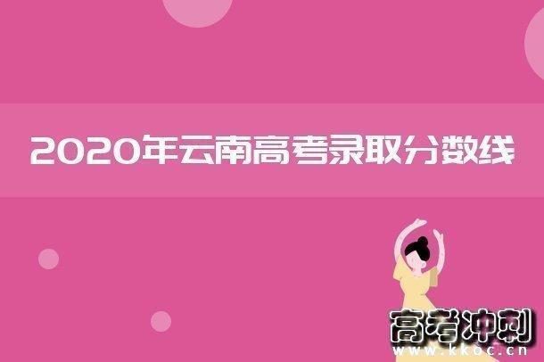 2020云南高考提前批院校投档分数线汇总