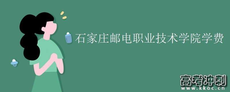 石家庄邮电职业技术学院学费