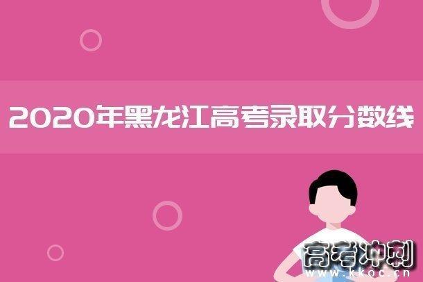 2020年黑龙江艺术类统考本科专业课分数线公布