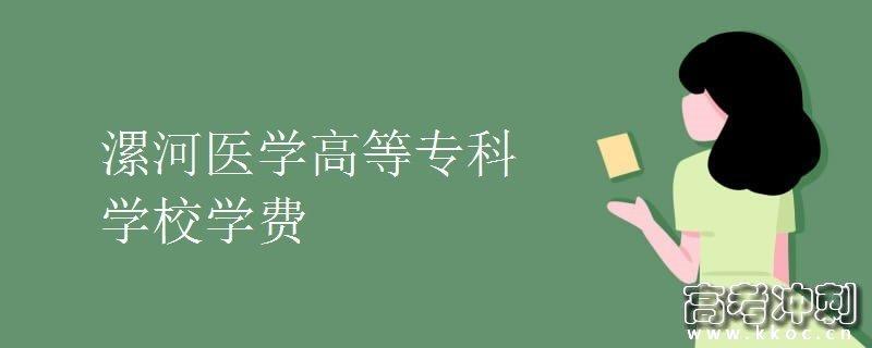 漯河医学高等专科学校学费