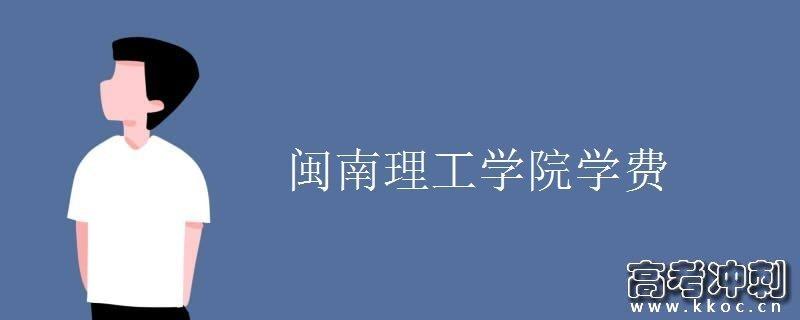 闽南理工学院学费