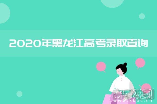 2020年黑龙江高考各批次录取时间
