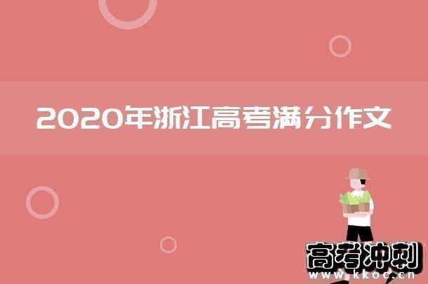 2020年浙江高考满分作文:生活在树上