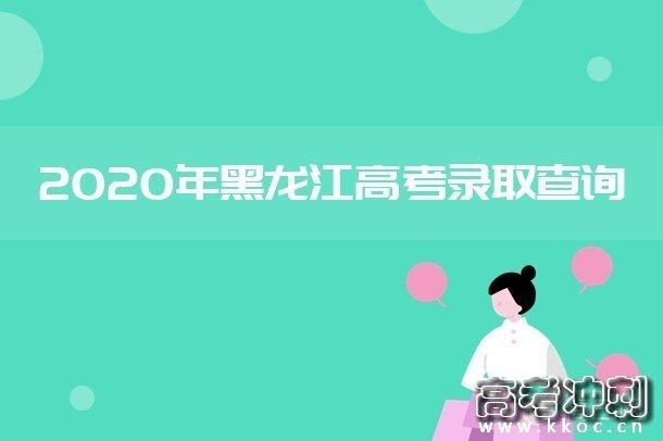 2020年黑龙江高考艺术类录取结束院校名单汇总