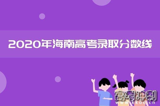 2020海南小学乡村教师定向投档分数线