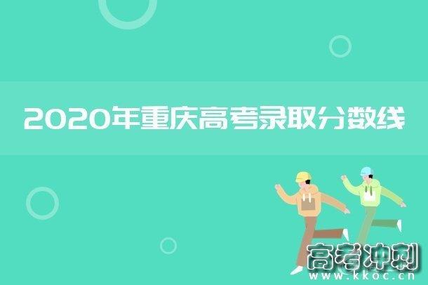 2020年重庆高考本科提前批录取分数线