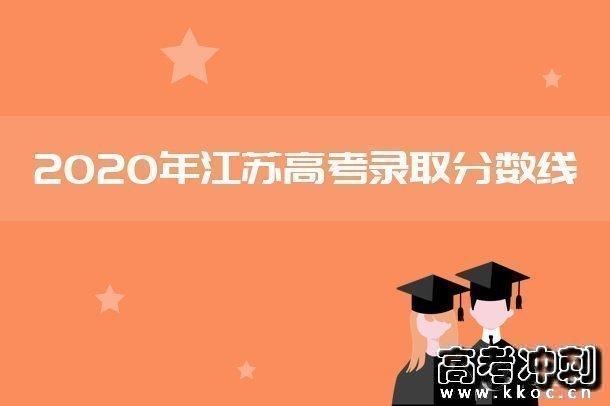 2020江苏本科提前批第2小批艺术类征集志愿分数线(编导)