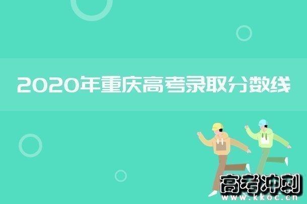 2020重庆高考艺术、体育本科征集志愿投档分