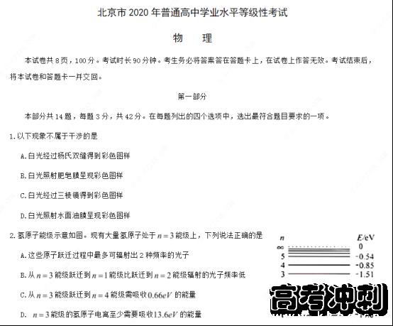 2020北京高考物理试题【word精校版】