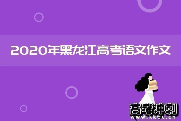 2020年黑龙江高考语文作文预测