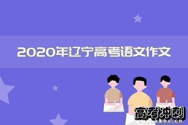 2020年辽宁高考语文作文预测