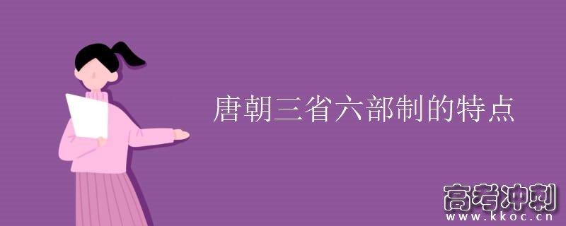 唐朝三省六部制的特点