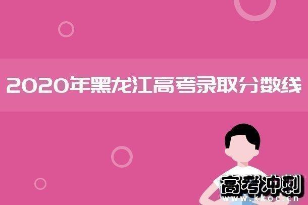 2020年黑龙江高职专科提前批录取最低分