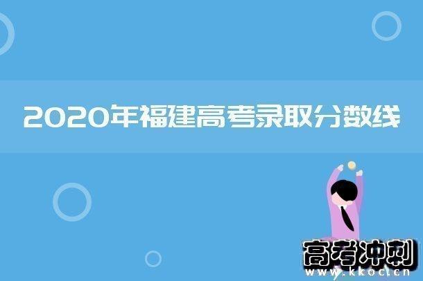 2020年全国双一流大学在福建省投档分数线公布