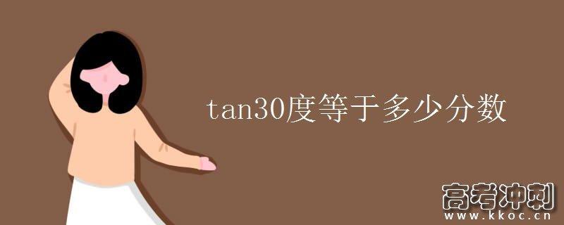 tan30度等于多少分数