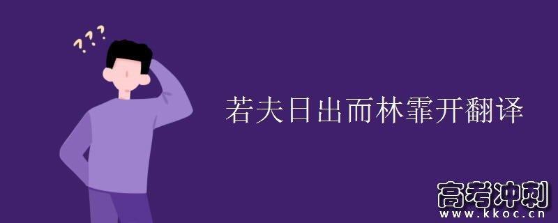 若夫日出而林霏开翻译