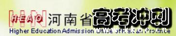 河南省高职扩招报名网站入口