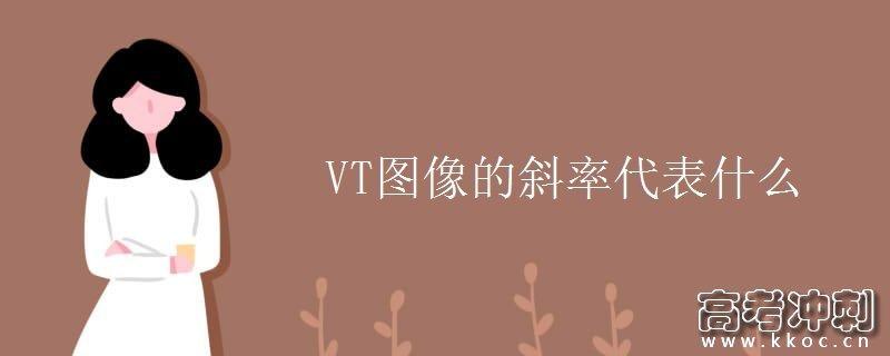 VT图像的斜率代表什么