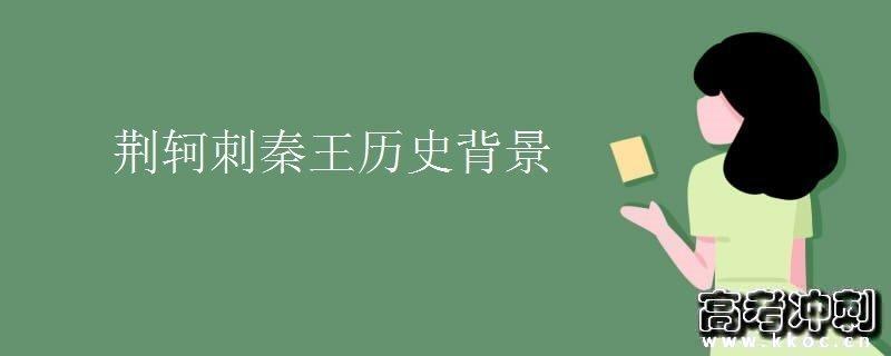 荆轲刺秦王历史背景