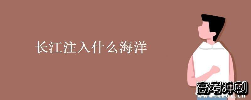 长江注入什么海洋