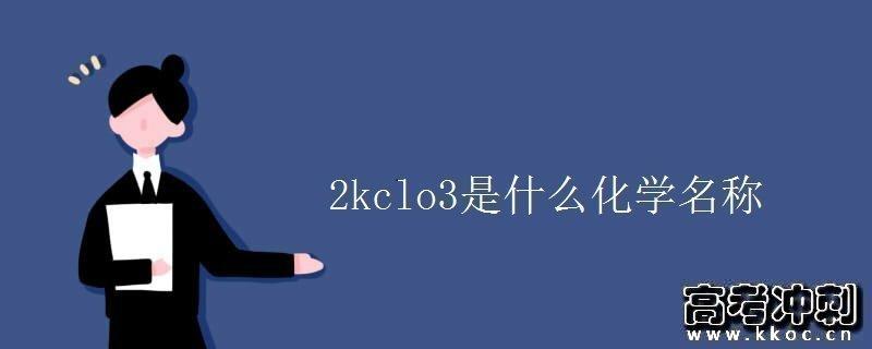 2kclo3是什么化学名称