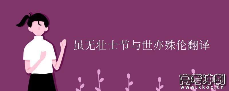 虽无壮士节与世亦殊伦翻译