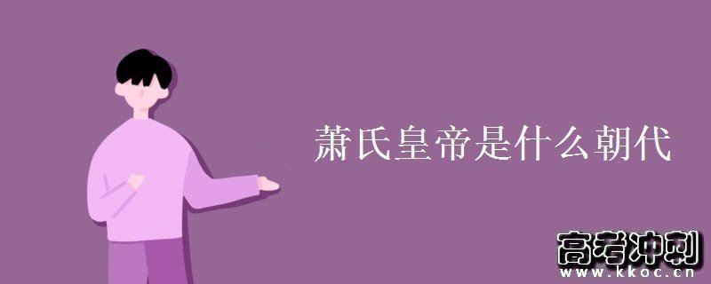 萧氏皇帝是什么朝代