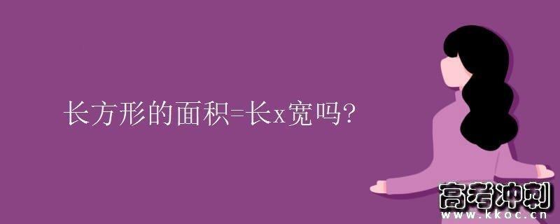 长方形的面积=长x宽吗?
