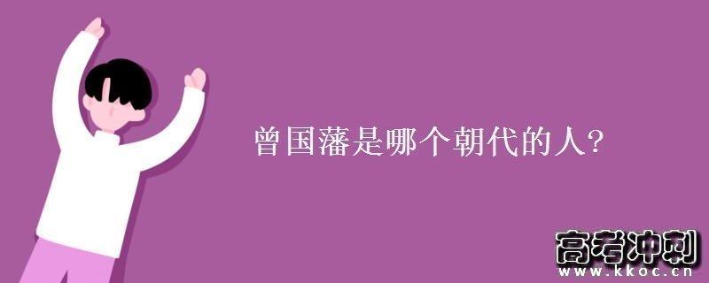 曾国藩是哪个朝代的人?