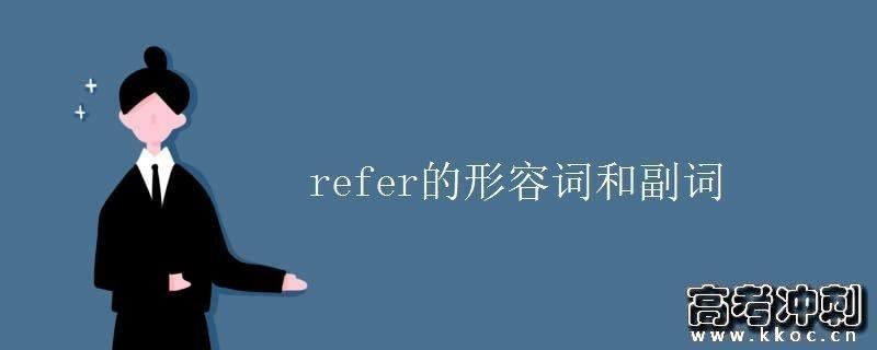 refer的形容词和副词