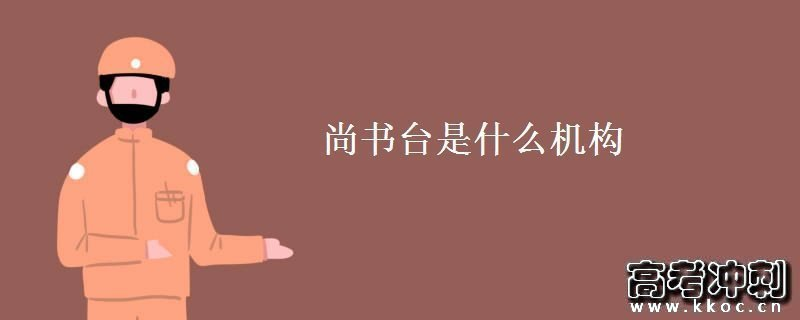 尚书台是什么机构
