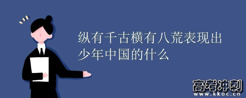 纵有千古横有八荒表现出少年中国的什么