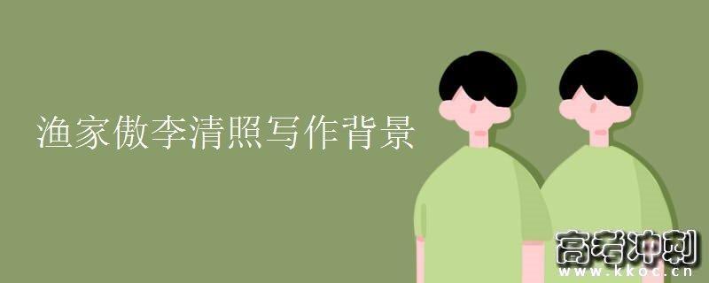 渔家傲李清照写作背景